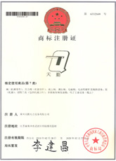 天勤商标注册证