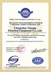 天勤质量管理体系认证证书